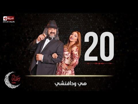 مسلسل هي ودافنشي | الحلقة العشرون (20) كاملة | بطولة ليلي علوي وخالد الصاوي