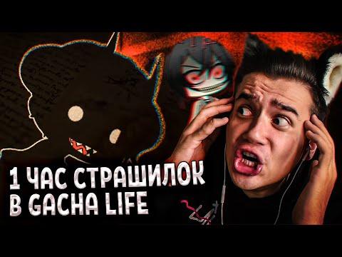 СТРАШИЛКИ ГАЧА ЛАЙФ | Страшные истории на ночь Gacha Life | Агрессия 15 | Рома Субботин
