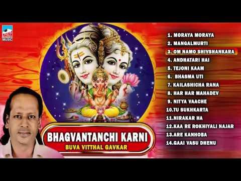 Bhagvantachi Karni -Dabalbari Bhajan  -Buva Vitthal Gavkar- Audio Full Song