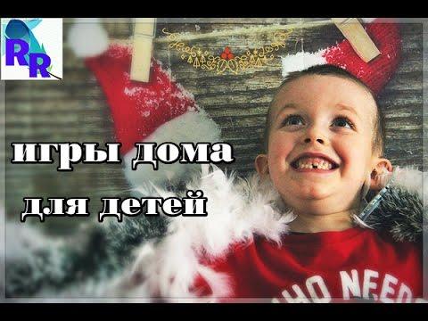 Игры для детей 3 - 6 лет дома  / Rita Rylikova
