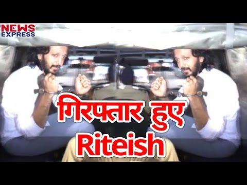 Ritesh Deshmukh को हुई जेल , Mumbai Police ने किया गिरफ्तार