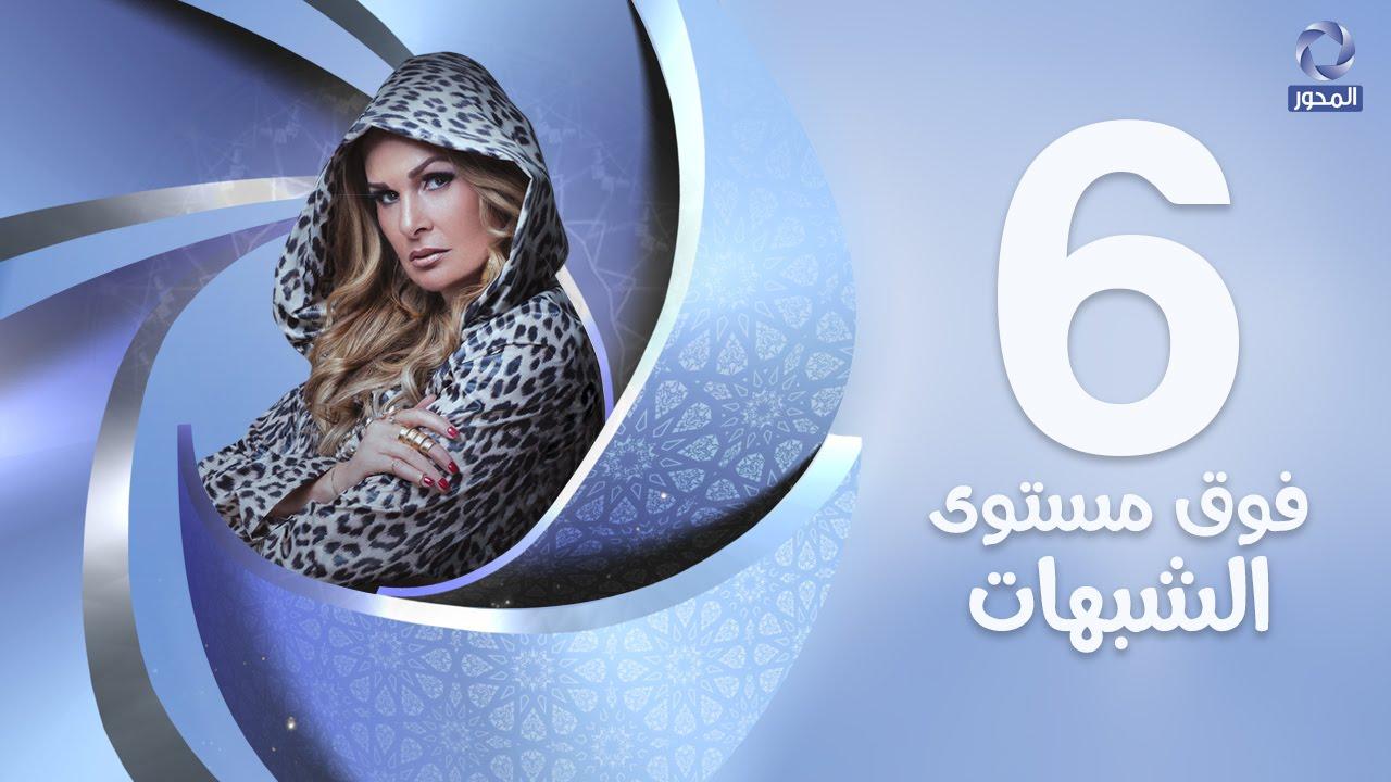 مسلسل فوق مستوى الشبهات HD - الحلقة السادسة (6) - بطولة يسرا - Fok Mostawa Elshobohat Series