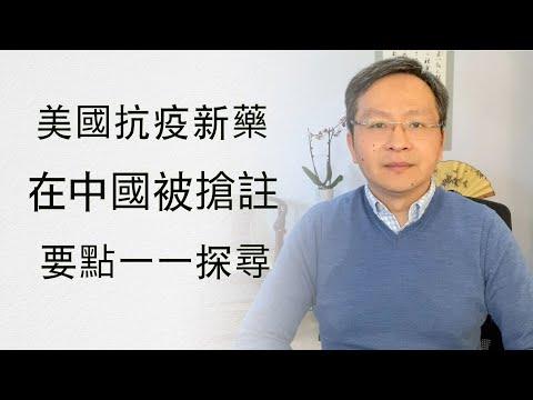 文昭:美葯企抗冠狀病毒藥在中國被搶注,要點探究;華春瑩批美不幫助,大家失焦了