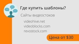 Изготовление видеороликов Видеоролик из шаблона где заказать. Видеоурок