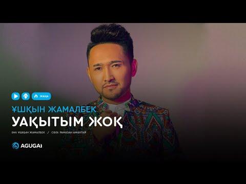 Ұшқын Жамалбек - Уақытым Жоқ Аудио
