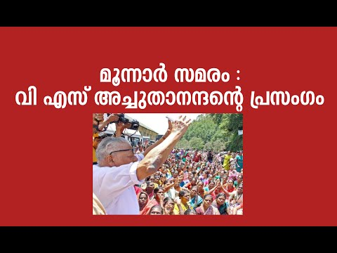 VS Achuthanandan's speech at Munnar | VS joins  Women tea workers in Munnar protest
