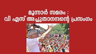 VS Achuthanandan's speech at Munnar