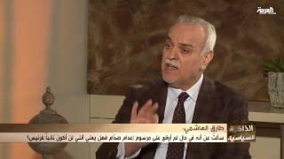 طارق الهاشمي: إعدام صدام جريمة قتل!