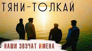 Тяни-Толкай - Наши звучат имена / Tyani-Tolkay