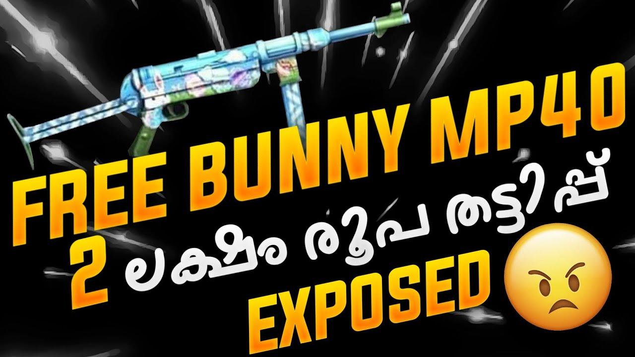 FREE BUNNY MP40 | SCAM EXPOSED 🔥🔥🔥 | 2 ലക്ഷം രൂപ തട്ടിപ്പ് 😠 | FREEFIRE