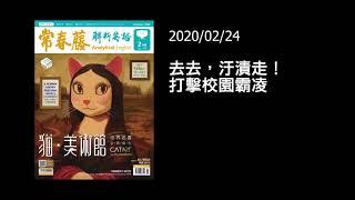 解析英語20200224-A School Solves Bullying with a Laundromat 去去,汙漬走!打擊校園霸凌