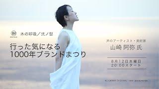 声のアーティスト・美術家 山崎 阿弥 氏のご講演が気になりすぎる。