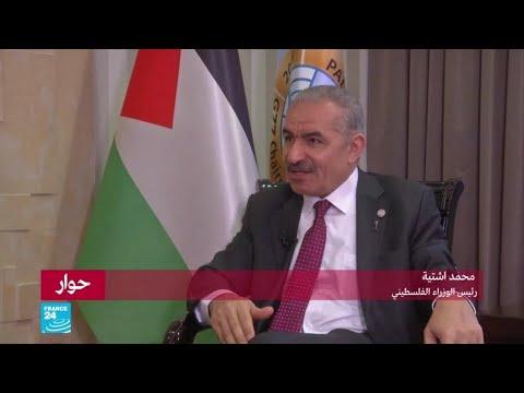 رئيس الوزراء الفلسطيني محمد اشتية: -مؤتمر البحرين جزء من صفقة القرن-  - نشر قبل 4 ساعة