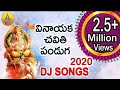 Ganpati Superhit DJ Songs | 2018 New Ganesh Dj Songs | Lord Ganapathi Devotional Songs Telugu