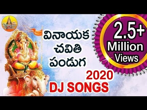 Ganpati Superhit DJ Songs | New DJ Ganesh Songs | Lord Ganapathi  Devotional Songs Telugu