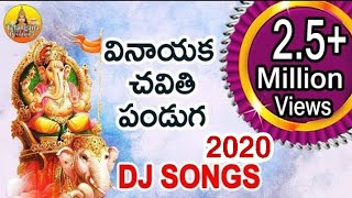 Ganpati Superhit Dj Songs  2016 New Dj Ganesh Songs  Lord Ganapathi  Devotional Songs Telugu