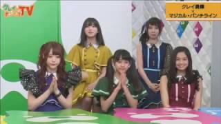 【マジパン】クレイのポジティブTV!!_161229 沖口優奈 検索動画 29