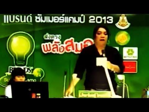 สรุปภาษาไทย ครูลิลลี่ แบรนด์ 2013 1/4