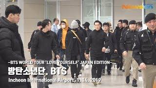[NEWSEN] 방탄소년단(BTS), 카리스마 눈빛 매력에 '심멎' [뉴스엔TV] @IncheonAirport_190114