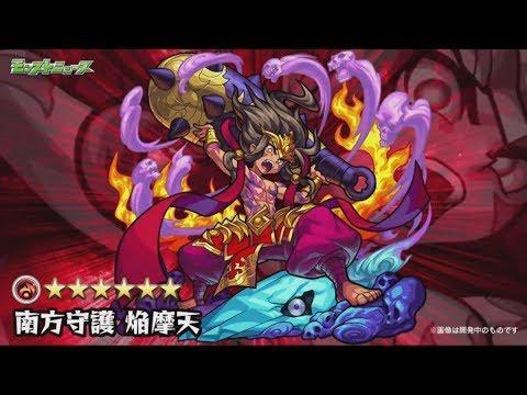 【怪物彈珠】新火超絕・焰摩天「冥界的兇猛烈焰」(超絕) - YouTube