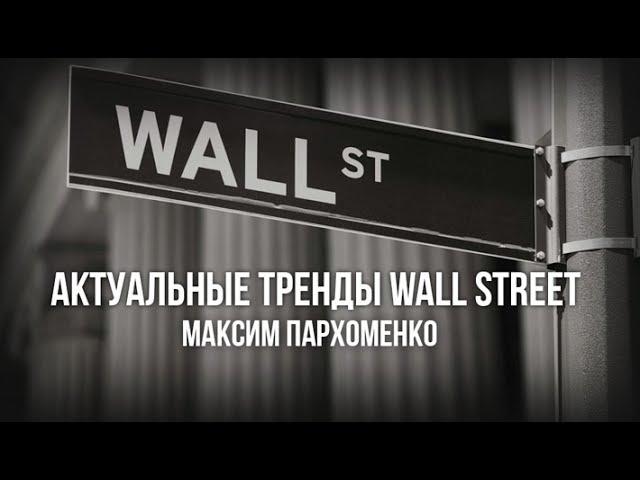 Актуальные тренды Wall Street 2017.06.23