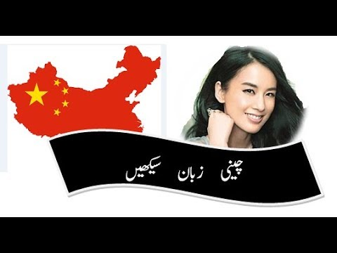 learn Chinese in Urdu language