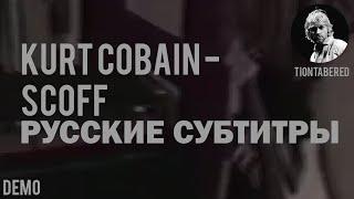 KURT COBAIN - SCOFF DEMO ПЕРЕВОД (Русские субтитры)
