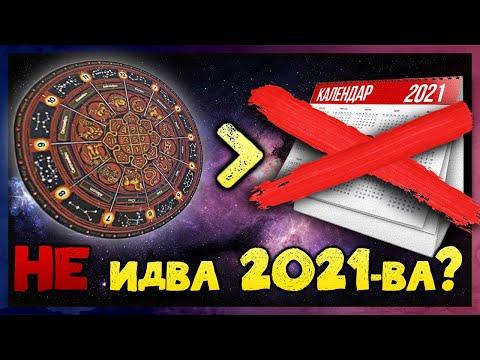 Древният БЪЛГАРСКИ календар - коя година/наистина/ идва?