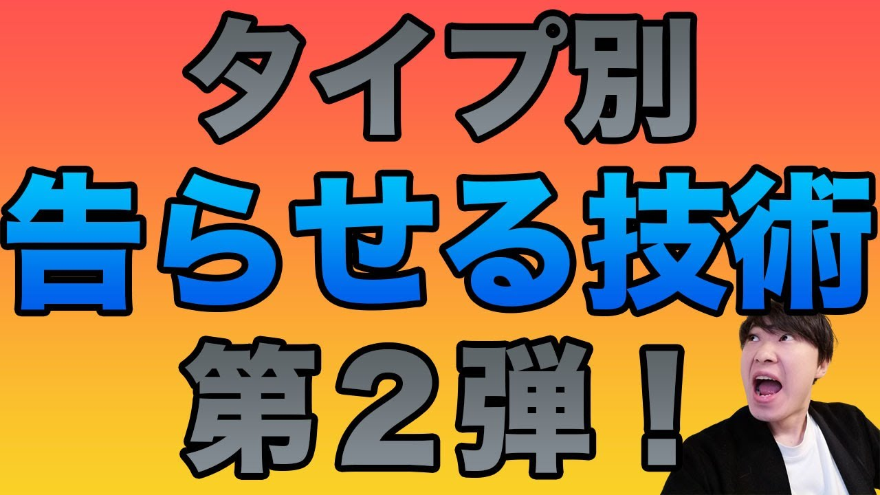【恋愛心理テク】告白させる方法2