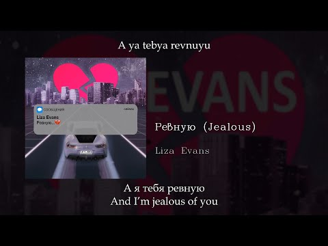 Liza Evans - Ревную (Jealous), English subtitles+Russian lyrics+Transliteration