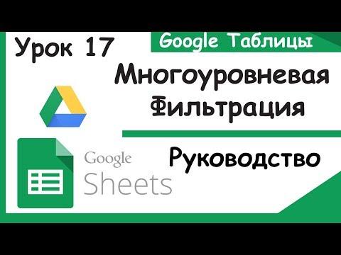 Как создать фильтр в гугл таблице