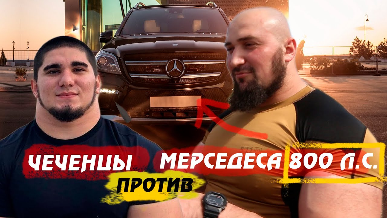 Чеченцы против Мерса 800 л.с.! Полное безумие