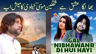 Saqlain Musa Khelvi's new Mashup song with miss Faiza Bukhari    5startv