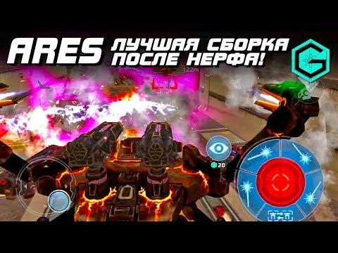 War Robots ЛУЧШАЯ ШТУРМОВАЯ СБОРКА НА АРЕС ДО и ПОСЛЕ НЕРФА 5.3!Ares 2 Halo 2 Corona MK2! С глазом!