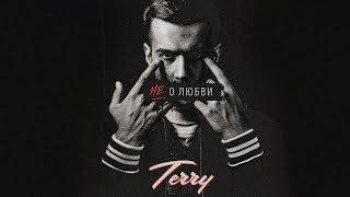 TERNOVOY (ex. Terry) – Не о любви (Премьера трека, 2018)