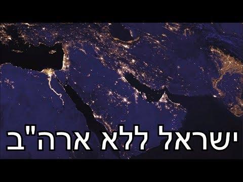 """ישראל ללא ארה""""ב"""