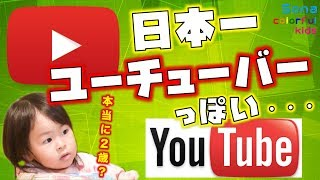 日本で1番!?YouTuberっぽい振る舞いを勝手にするのがうまい2歳 thumbnail