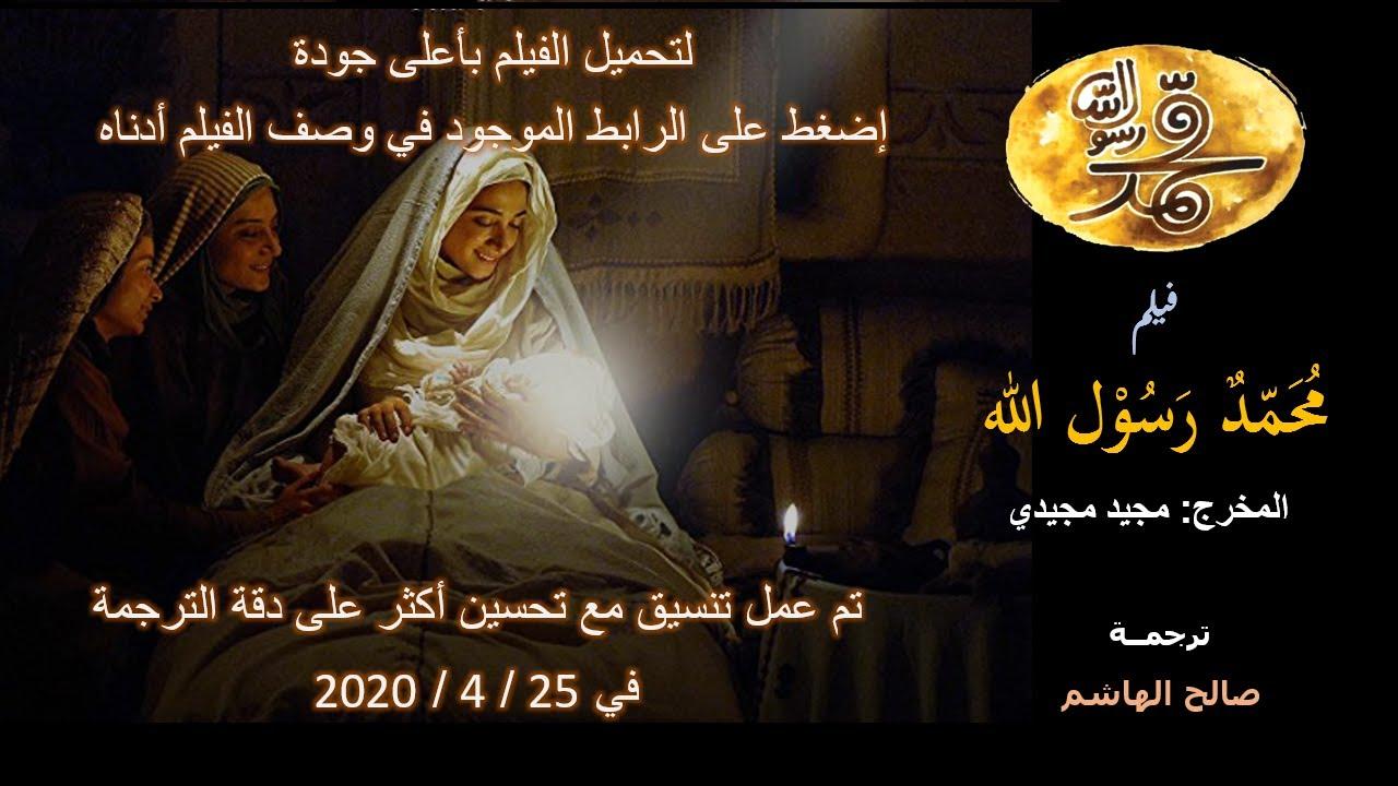 فيلم محمد رسول الله - للمخرج مجيد مجيدي - الترجمة الإحترافية الصحيحة - جودة عالية