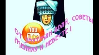 От Умутжан апай, советы Жениху и невесте.(Часть 1)