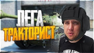 ОБНОВЛЕНИЕ 1.5.1 В WOT ► ТРАКТОРИСТ LEGA КОПИТ НА КВ-1С! ► World of Tanks