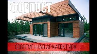 Современный стильный загородный дом под ключ. Обзор дома Форпост. Архитектор Михаил Капитонов