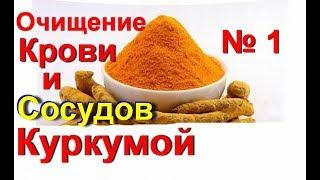 Куркума. Очистка кровеносных сосудов куркумой - это сильнейший и лучший рецепт для очищения(, 2017-09-24T16:00:05.000Z)