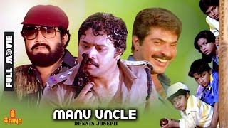 Manu Uncle | Mammootty, Mohanlal, Suresh Gopi - Full Movie