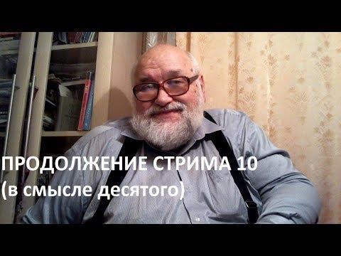 ПРОДОЛЖЕНИЕ СТРИМА 10