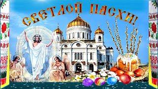 Пасха 2020 Христос воскресе! Красивое поздравление с Пасхой Happy Easter  Видео открытка