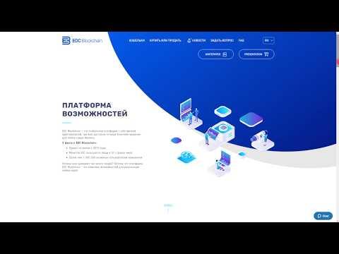 EDC Blockchain - мировая платформа с собственными блокчейн решениями для всех. Кошелек EDC.