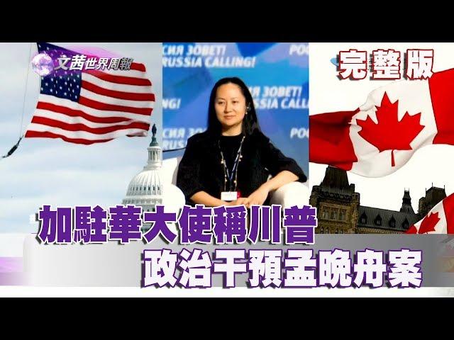 【完整版】2019.01.26《文茜世界周報》加駐華大使稱川普 政治干預孟晚舟案|Sisy's World News