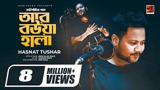 Ar Bowa Hala | আর বউয়া হালা | Hasnat Tushar | চাটগাইয়া গান | Bangla New Song 2020 |@G Series Music