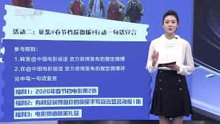 电影频道春节档反盗版活动 征集反盗版海报和一句话宣言【中国电影报道 | 20200113】