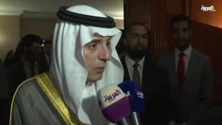 الجبير: نأمل بحل في سوريا لا مكان للأسد فيه